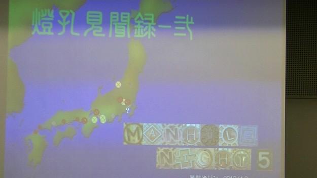 燈孔見聞録2