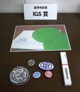 I.G.S.賞賞品