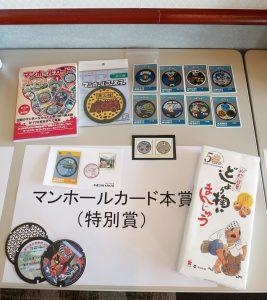 マンホールカード本賞